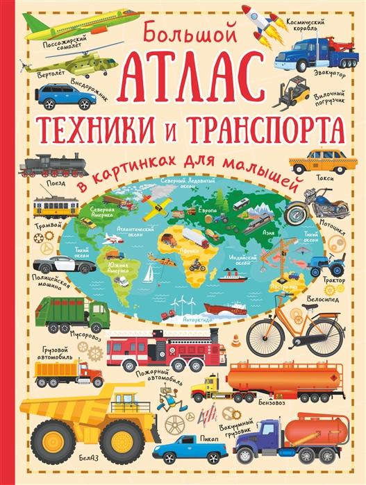 Купить Большой атлас техники и транспорта в картинках для малышей, АСТ, Первые энциклопедии для малышей (0-6 л.)