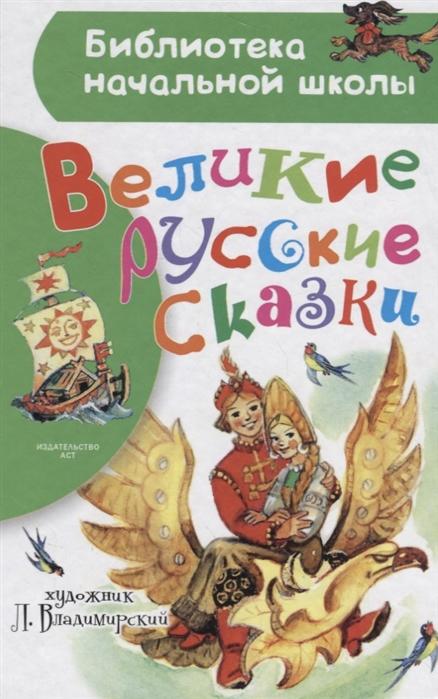 Копылова Ю. (ред.) Великие русские сказки