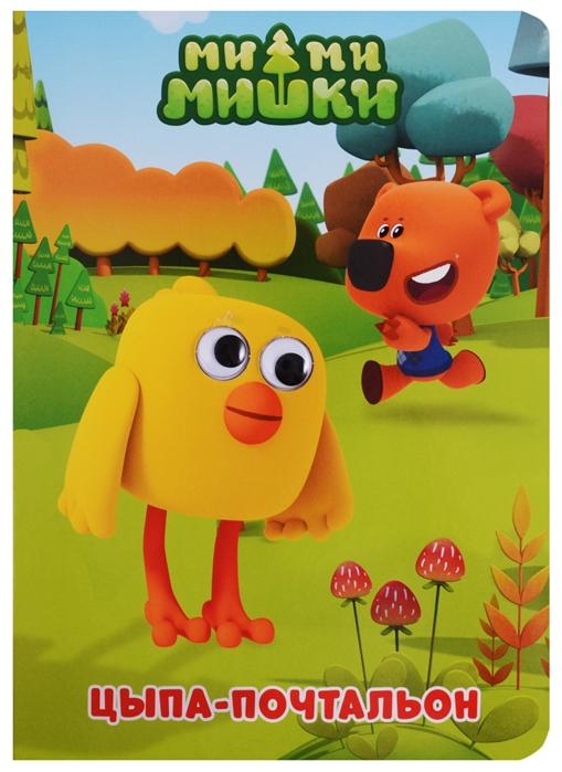 цены на Ми-ми-мишки Цыпа-почтальон Книжка с глазками  в интернет-магазинах