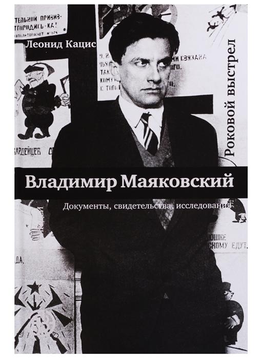 Кацис Л. Владимир Маяковский Роковой выстрел