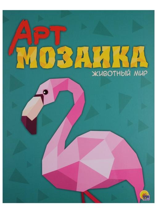 Грецкая А. (ред.) Арт-мозаика Животный мир Раскраска с наклейками грецкая а ред арт мозаика животный мир раскраска с наклейками