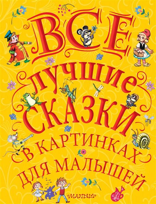 Купить Все лучшие сказки в картинках для малышей, АСТ, Сказки