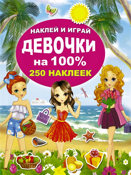 Купить Девочки на 100 250 наклеек, АСТ, Книги с наклейками