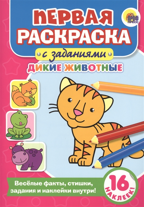 Дюжикова А. (ред.) Дикие животные беляева т ред дикие животные