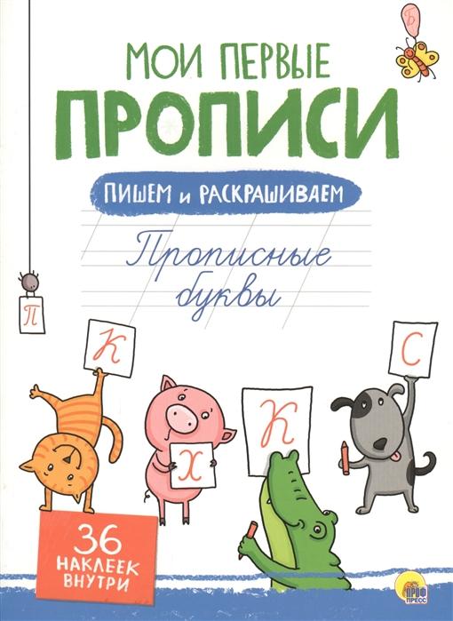 Дюжикова А. (ред.) Прописные буквы цена и фото