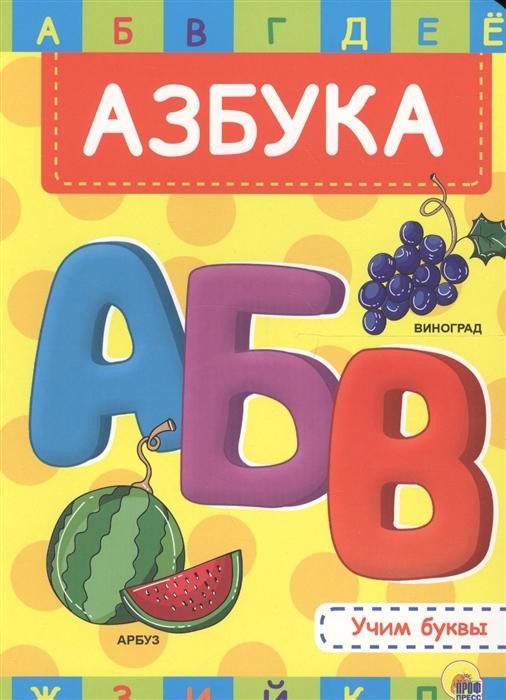 Фото - Азбука Учим буквы азбука учим буквы слоги слова 7029