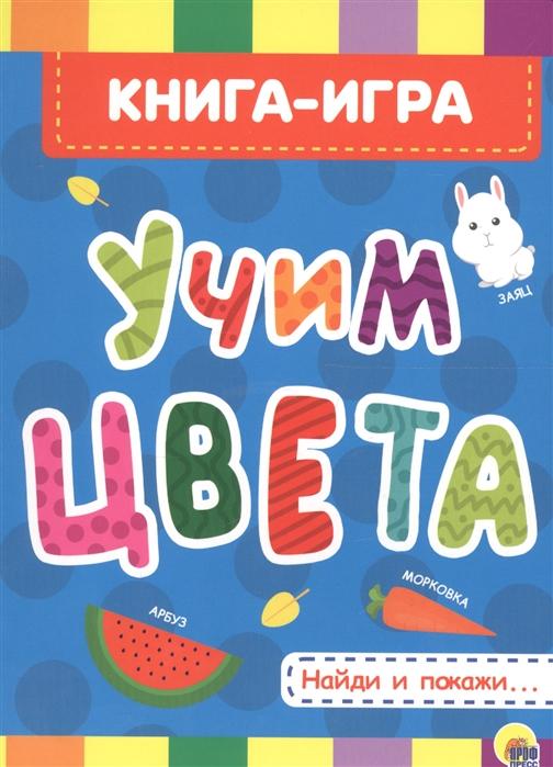 Учим цвета Книга-игра Найди и покажи наталия воробьева найди и покажи учим числа