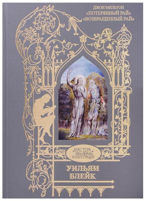 Мильтон Д. Уильям Блейк Потерянный рай Возвращенный рай джон мильтон потерянный рай и возвращенный рай подарочное издание