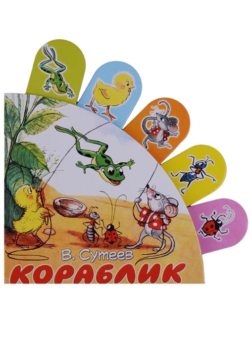 цена на Сутеев В. Кораблик