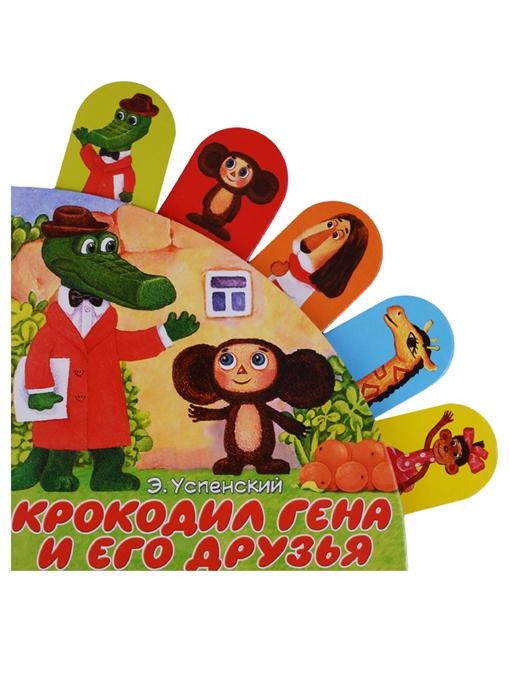 Фото - Успенский Э. Крокодил Гена и его друзья художественные книги издательство аст э успенский крокодил гена и его друзья