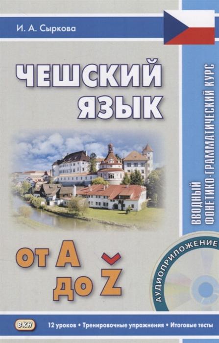 цены на Сыркова И. Чешский язык от А до z Вводный фонетико-грамматический курс CD  в интернет-магазинах