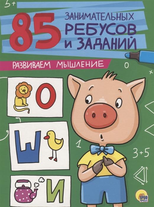 Завадская И., Коптяева Д., Коротков И. (авт.-сост.) 85 занимательных ребусов и заданий Развиваем мышление