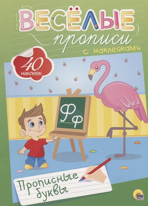 Дюжикова А. (гл. ред.) Веселые прописи с наклейками Прописные буквы цена и фото