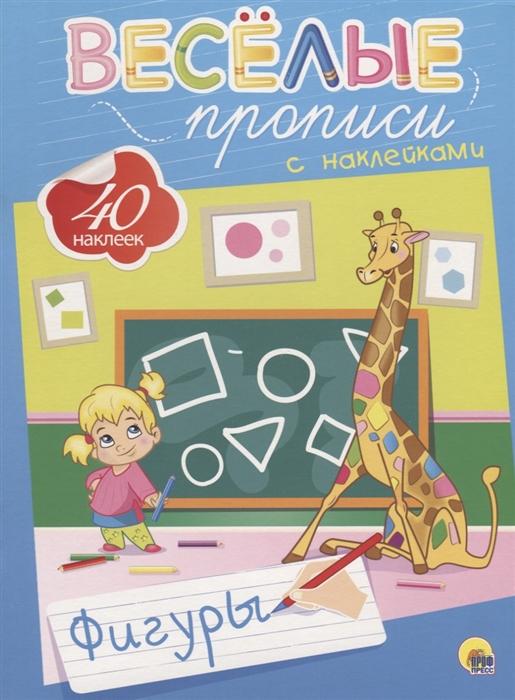 Дюжикова А. (гл. ред.) Веселые прописи с наклейками Фигуры цена и фото