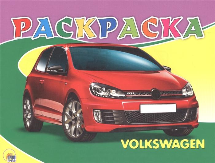 Раскраска Volkswagen раскраска audi volkswagen