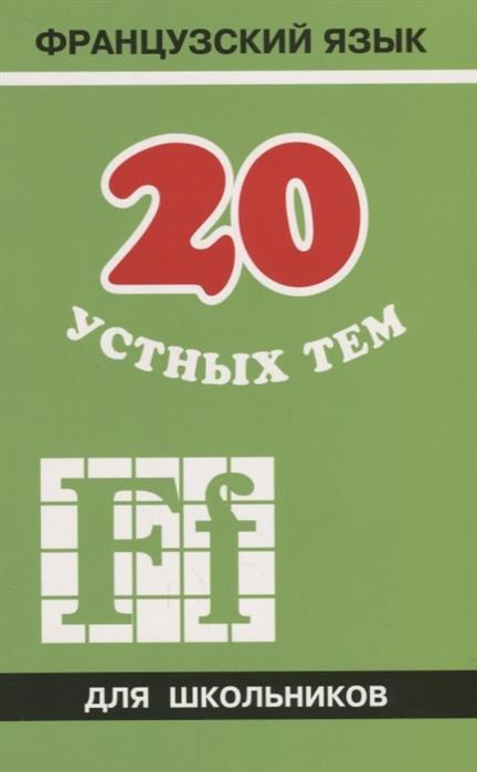 купить Иванченко А. 20 устных тем по французскому для школьников онлайн