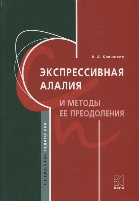 Ковшиков В. Экспрессивная алалия и методы ее преодоления