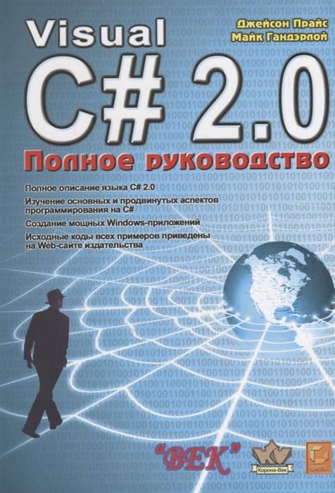 Прайс Д., Гандэрлой М. Visual С 2 0 NET Полное руководство