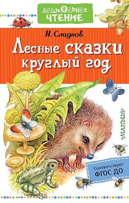 Сладков Н. Лесные сказки круглый год цены онлайн
