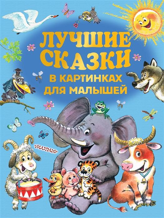 цена на Чуковский К., Маршак С., Михалков С. и др. Лучшие сказки в картинках для малышей