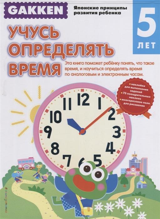 Таго А. (сост.) Gakken 5 Учусь определять время цены онлайн