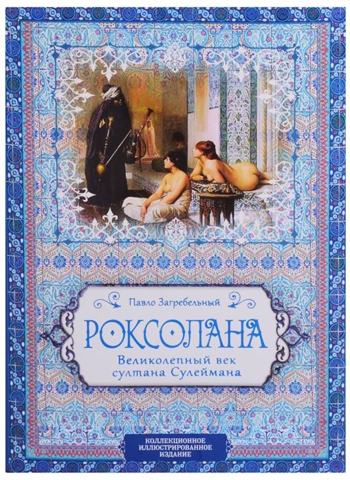 Загребельный П. Роксолана Великолепный век султана Сулеймана цена