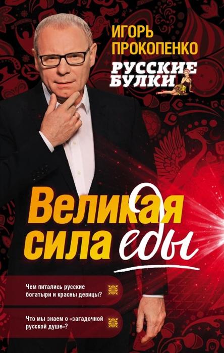 Прокопенко И. Русские булки Великая сила еды