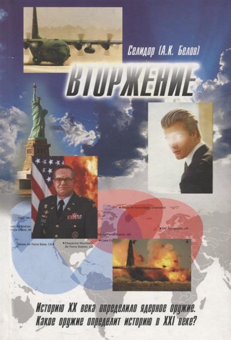 Селидор (А.К. Белов) Вторжение цена и фото