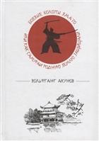 Боевые холопы Ямато или Как самураи родную землю защищали