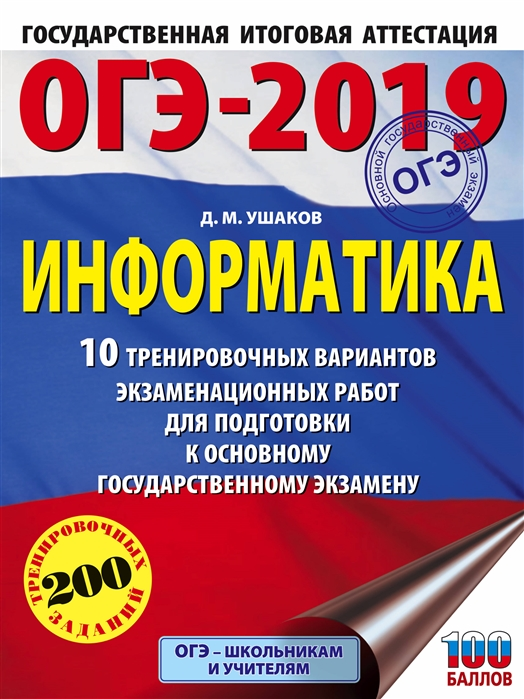 Ушаков Д. ОГЭ-2019 Информатика 10 тренировочных вариантов экзаменационных работ для подготовки к основному государственному экзамену цены