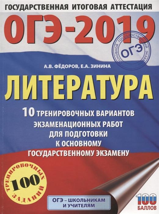 Федоров А., Зинина Е. ОГЭ-2019 Литература 10 тренировочных вариантов экзаменационных работ для подготовки к ОГЭ
