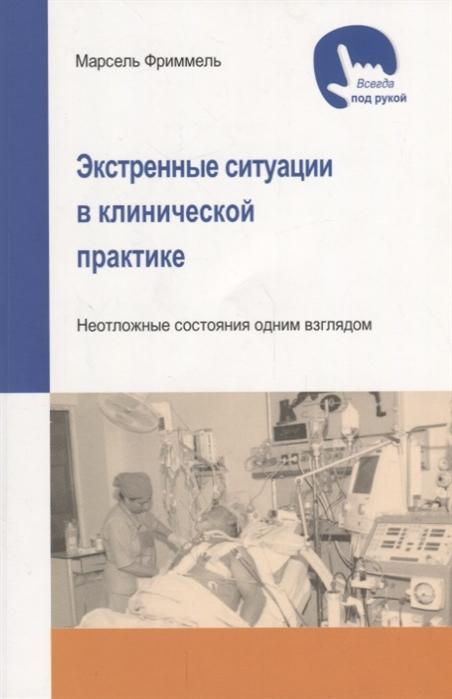 цены на Фриммель М. Экстренные ситуации в клинической практике  в интернет-магазинах