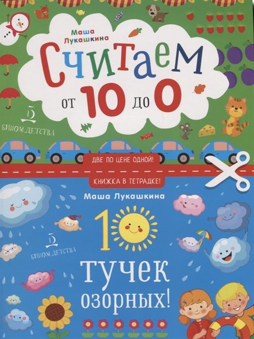 Лукашкина М. Считаем от 10 до 0 тучек озорных