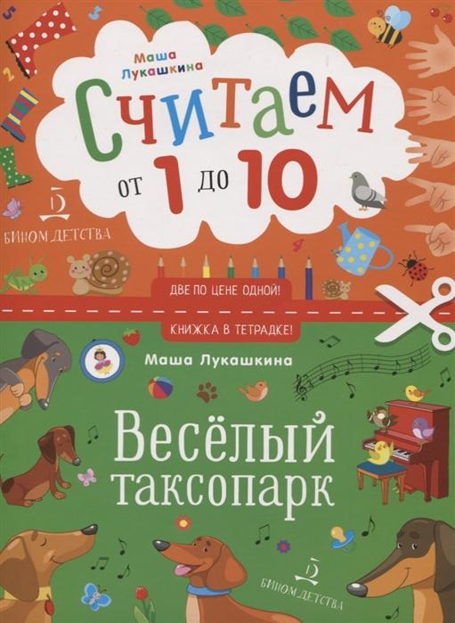 Лукашкина М. Считаем от 1 до 10 Веселый таксопарк
