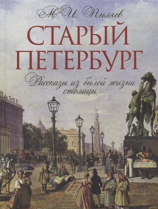 Пыляев М. Старый Петербург Рассказы из былой жизни столицы