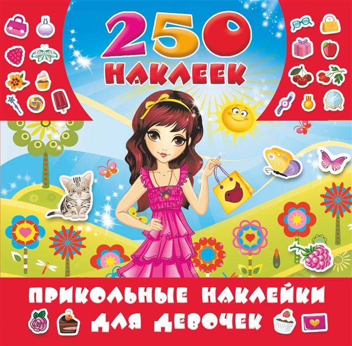 Купить Прикольные наклейки для девочек, АСТ, Книги с наклейками