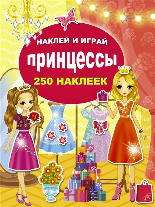 Принцессы 250 наклеек