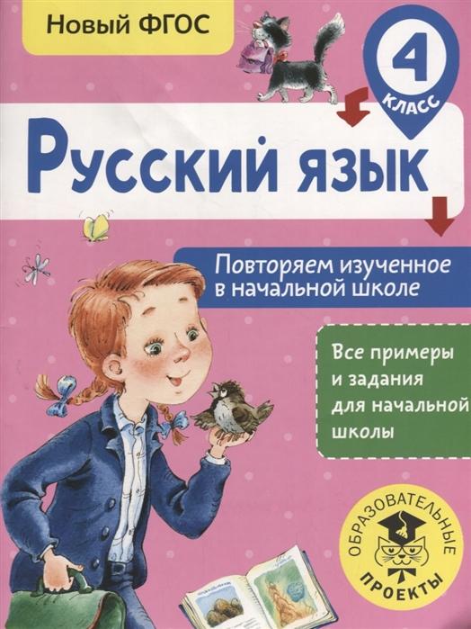 Калинина О. Русский язык 4 класс Повторяем изученное в начальной школе
