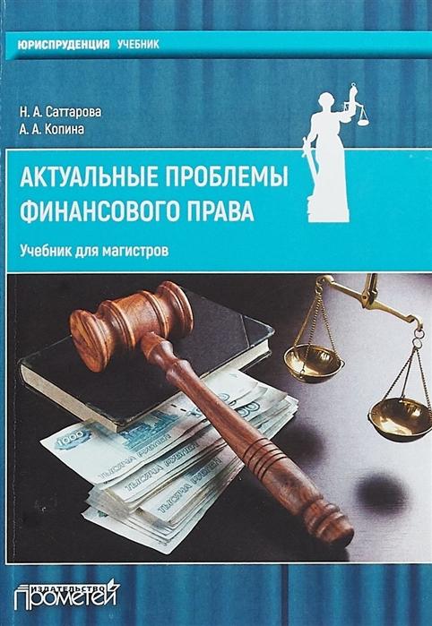 Саттарова Н., Копина А. Актуальные проблемы финансового права учебник для магистров д а липинский актуальные проблемы права