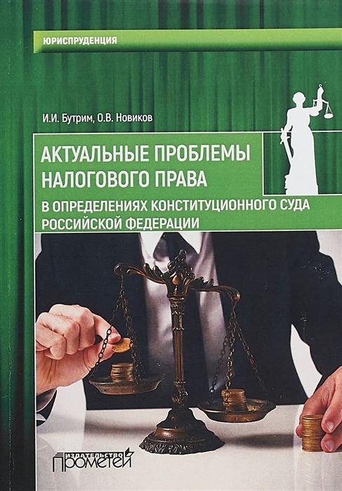 Бутрим И., Новиков О. Актуальные проблемы налогового права в определениях Конституционного Суда Российской Федерации