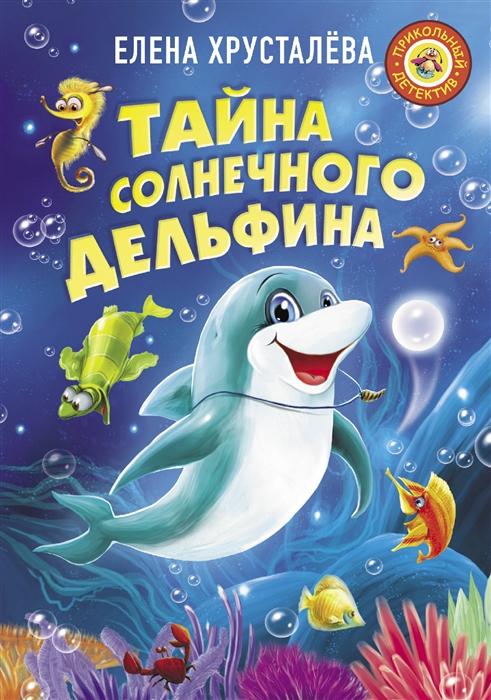 Хрусталева Е. Тайна солнечного дельфина хрусталева е н город самолетов летяево