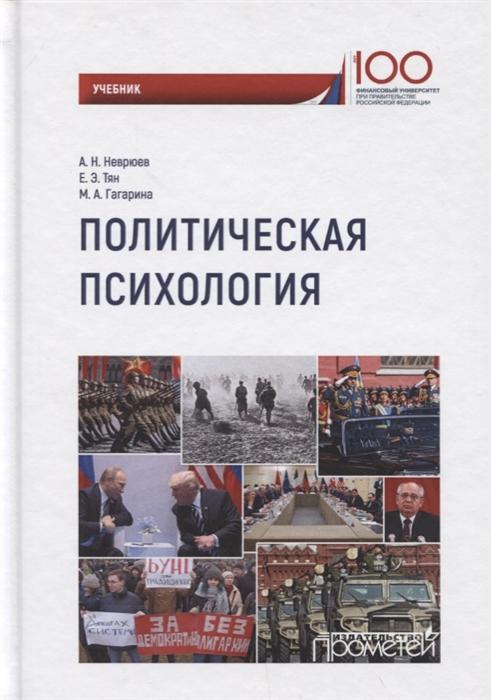 Неврюев А., Тян Е., Гагарина М. Политическая психология Учебник цена