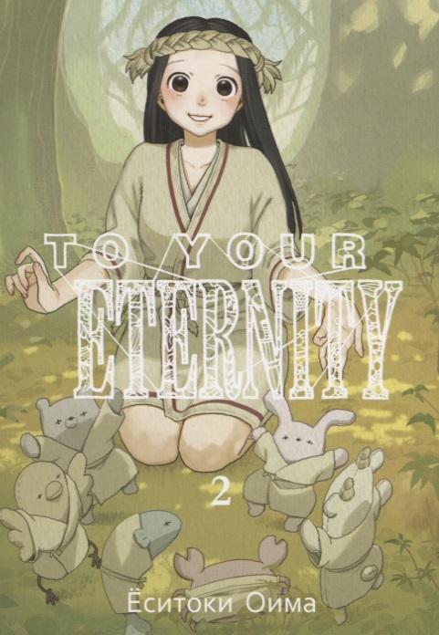 Оима Е. To Your Eternity Том 2 оима е комикс to your eternity т 2 супер м оима