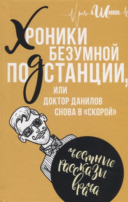 купить Шляхов А. Хроники безумной подстанции или доктор Данилов снова в скорой по цене 267 рублей