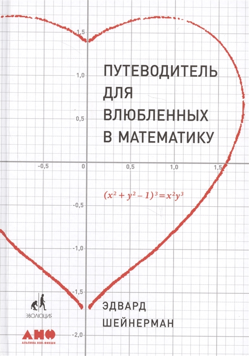 Шейнерман Э. Путеводитель для влюбленных в математику