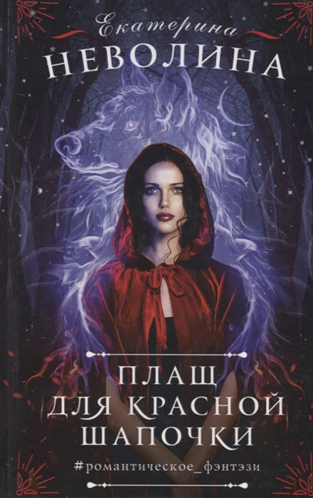 Неволина Е. Плащ для Красной Шапочки костюм русской красной шапочки 48