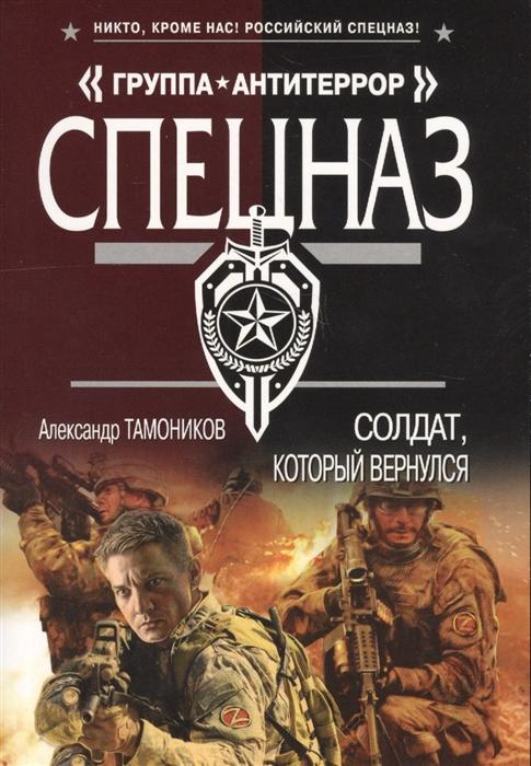 Тамоников А. Солдат который вернулся