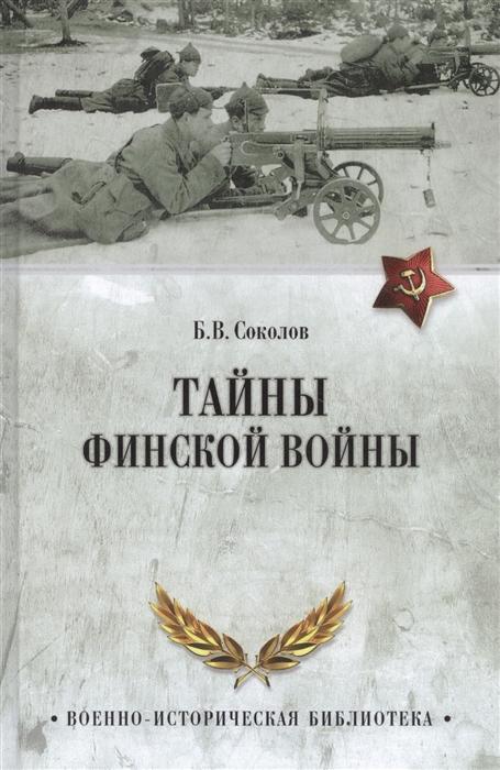Соколов Б. Тайны финской войны соколов б 100 великих загадочных смертей