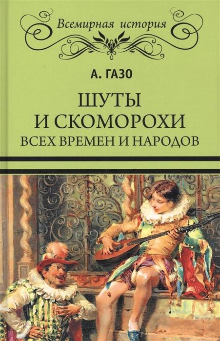 Газо А. Шуты и скоморохи всех времен и народов