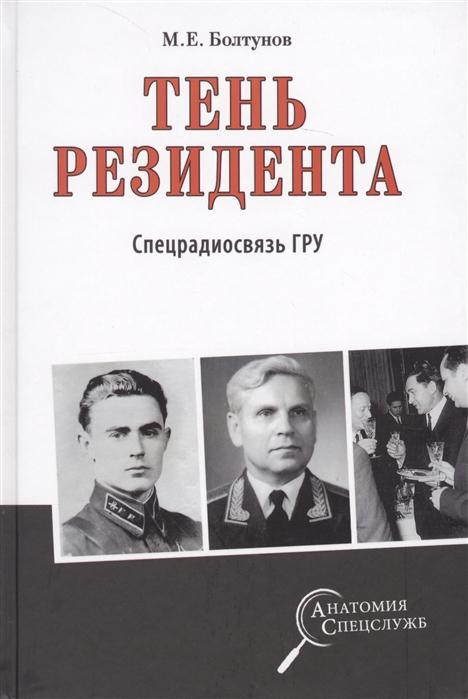 Болтунов М. Тень резидента николай рыженков апл м 213 тень